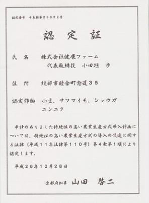 京都府エコファーマー