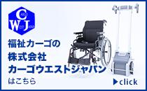 株式会社カーゴウエストジャパン