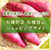 農業生産法人 健康ファーム