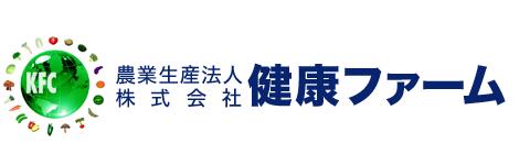農業生産法人 株式会社 健康ファーム